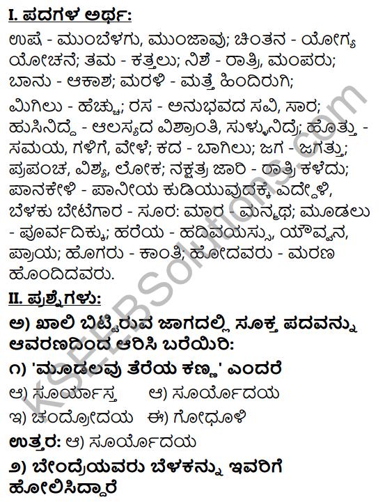 Tili Kannada Text Book Class 9 Solutions Padya Chapter 1 Belagu Jaava 1
