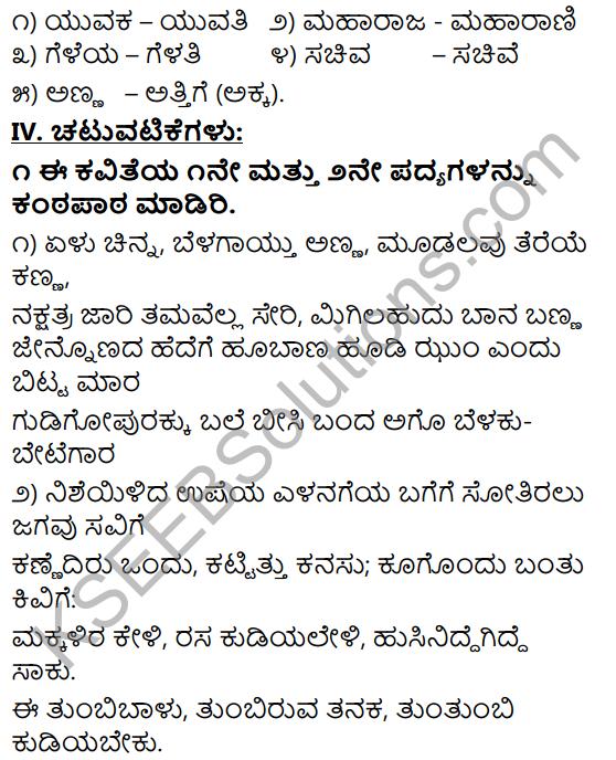 Tili Kannada Text Book Class 9 Solutions Padya Chapter 1 Belagu Jaava 10