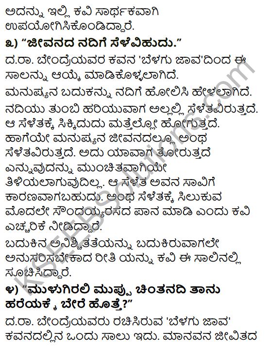 Tili Kannada Text Book Class 9 Solutions Padya Chapter 1 Belagu Jaava 7