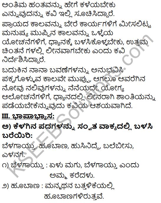 Tili Kannada Text Book Class 9 Solutions Padya Chapter 1 Belagu Jaava 8