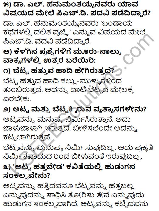 Tili Kannada Text Book Class 9 Solutions Padya Chapter 2 Atta Hatta Beda 2