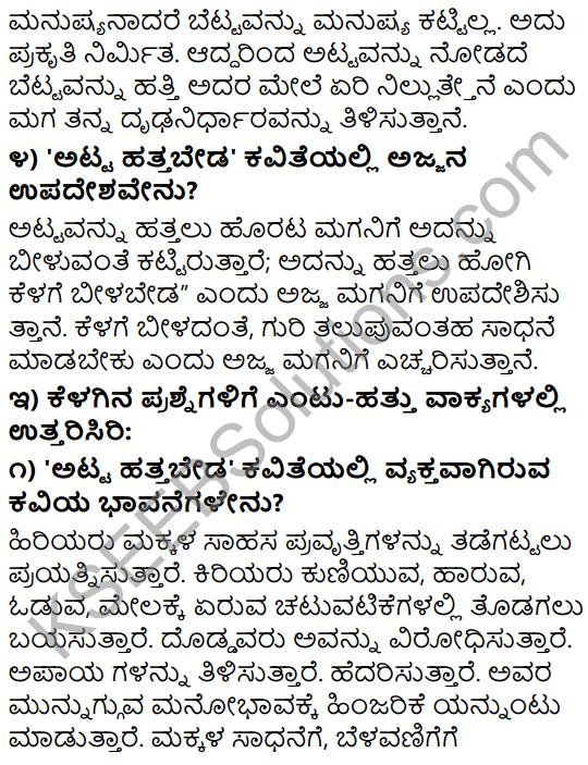 Tili Kannada Text Book Class 9 Solutions Padya Chapter 2 Atta Hatta Beda 3
