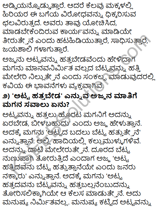 Tili Kannada Text Book Class 9 Solutions Padya Chapter 2 Atta Hatta Beda 4