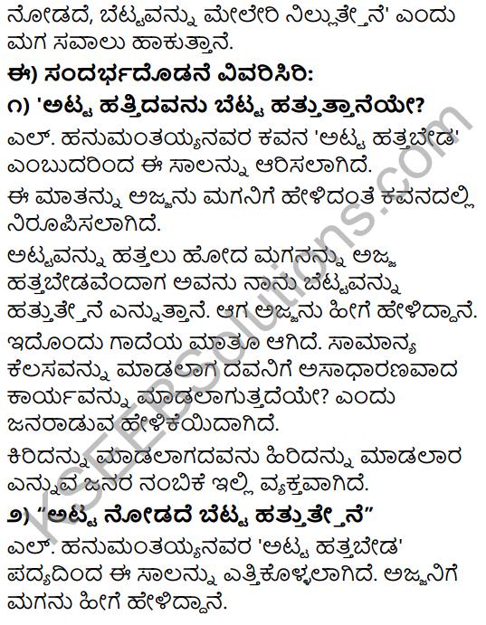 Tili Kannada Text Book Class 9 Solutions Padya Chapter 2 Atta Hatta Beda 5