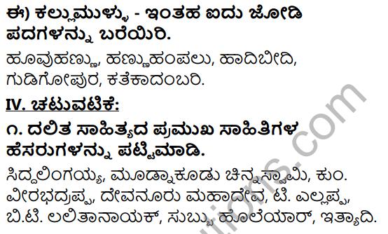 Tili Kannada Text Book Class 9 Solutions Padya Chapter 2 Atta Hatta Beda 8