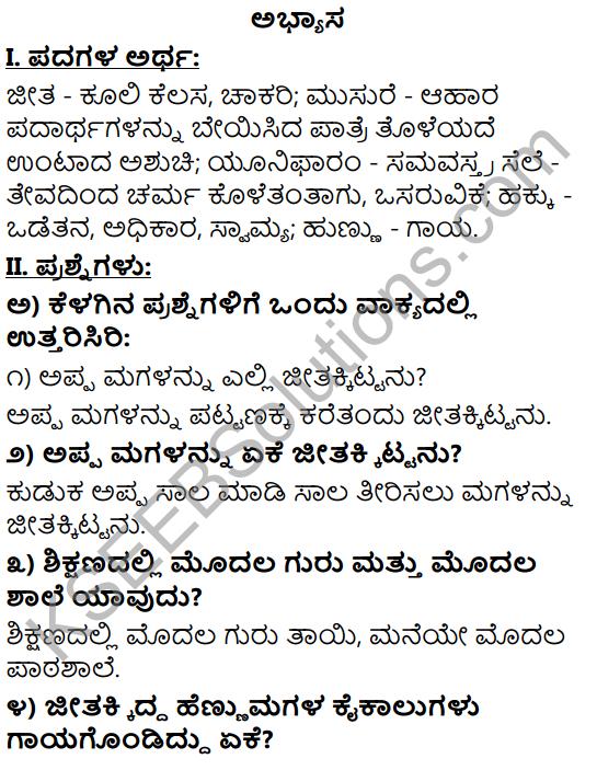 Tili Kannada Text Book Class 9 Solutions Padya Chapter 5 Mannegelasada Hennumagalu 1