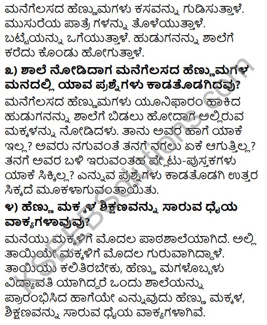 Tili Kannada Text Book Class 9 Solutions Padya Chapter 5 Mannegelasada Hennumagalu 3