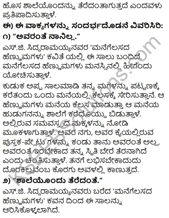 Tili Kannada Text Book Class 9 Solutions Padya Chapter 5 Mannegelasada Hennumagalu 5