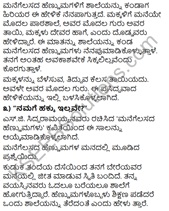 Tili Kannada Text Book Class 9 Solutions Padya Chapter 5 Mannegelasada Hennumagalu 6