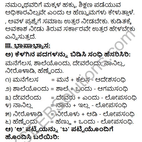 Tili Kannada Text Book Class 9 Solutions Padya Chapter 5 Mannegelasada Hennumagalu 7