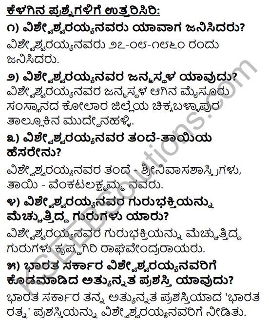 Tili Kannada Text Book Class 9 Solutions Puraka Odu Chapter 3 Sir M. Visvesvaraya 1