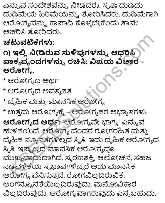 Tili Kannada Text Book Class 9 Solutions Puraka Odu Chapter 3 Sir M. Visvesvaraya 3