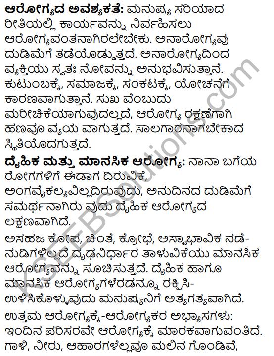 Tili Kannada Text Book Class 9 Solutions Puraka Odu Chapter 3 Sir M. Visvesvaraya 4