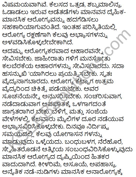 Tili Kannada Text Book Class 9 Solutions Puraka Odu Chapter 3 Sir M. Visvesvaraya 5