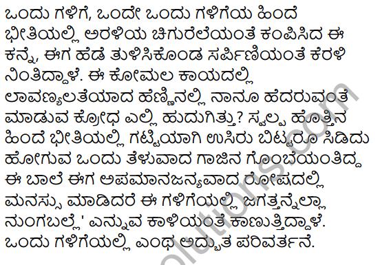 Tili Kannada Text Book Class 9 Solutions Puraka Odu Chapter 3 Sir M. Visvesvaraya 7