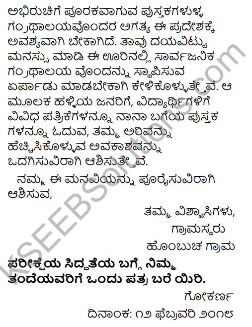 Tili Kannada Text Book Class 9 Solutions Rachana Bhaga Patralekhana 13