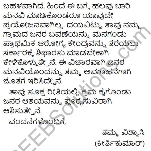 Tili Kannada Text Book Class 9 Solutions Rachana Bhaga Patralekhana 17