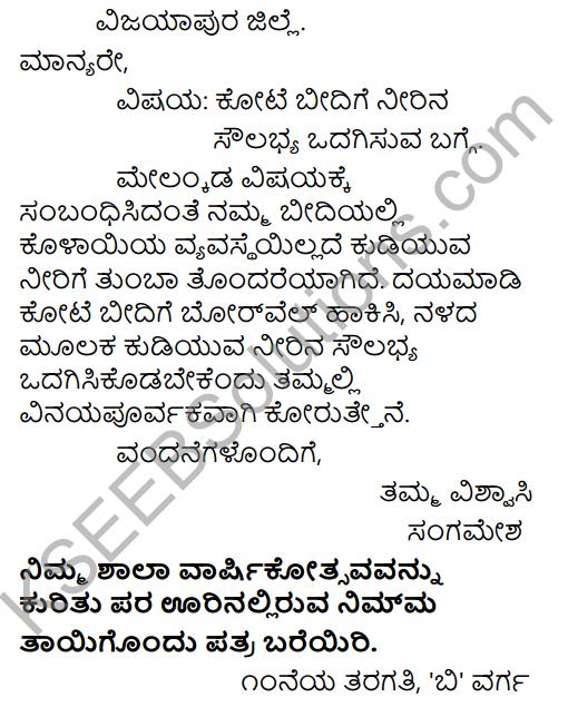 Tili Kannada Text Book Class 9 Solutions Rachana Bhaga Patralekhana 3