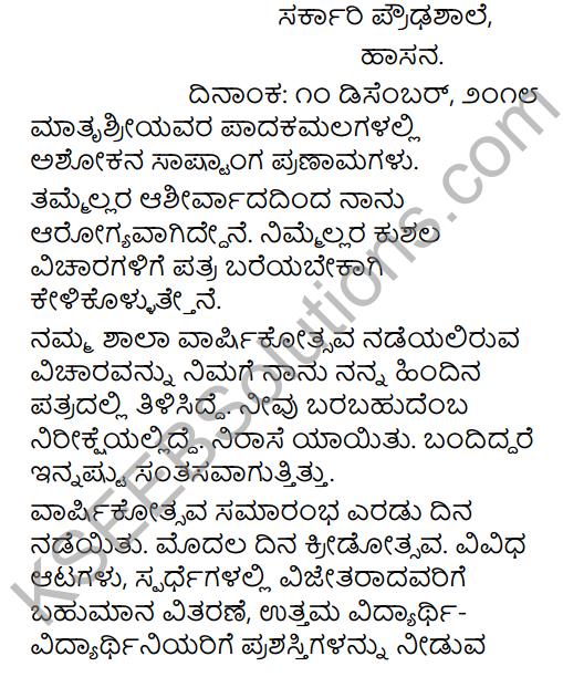 Tili Kannada Text Book Class 9 Solutions Rachana Bhaga Patralekhana 4
