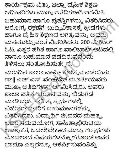 Tili Kannada Text Book Class 9 Solutions Rachana Bhaga Patralekhana 5
