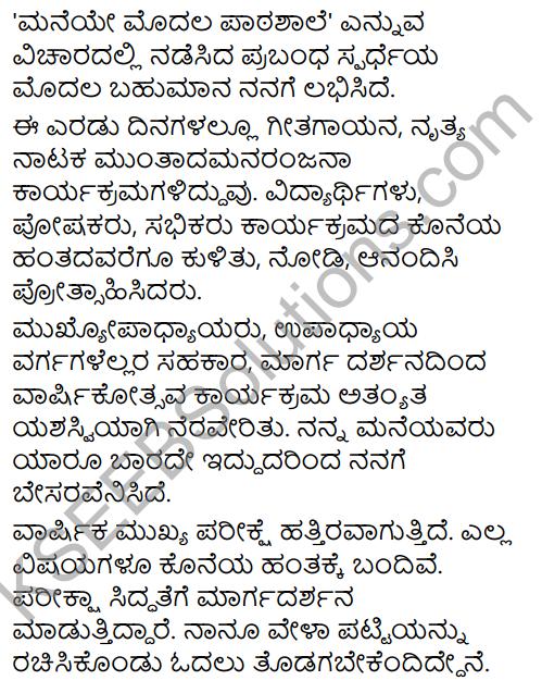 Tili Kannada Text Book Class 9 Solutions Rachana Bhaga Patralekhana 6