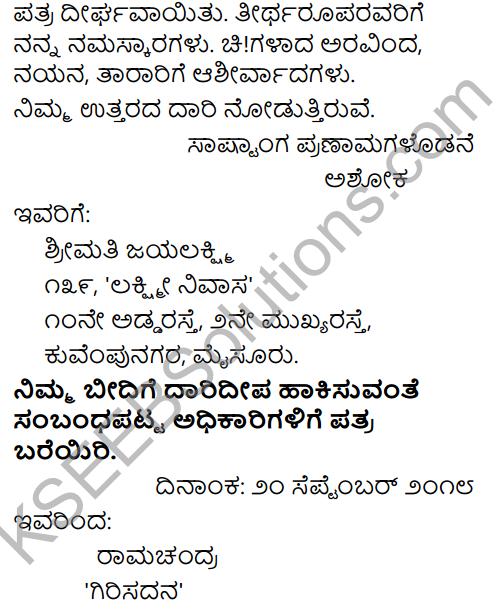 Tili Kannada Text Book Class 9 Solutions Rachana Bhaga Patralekhana 7