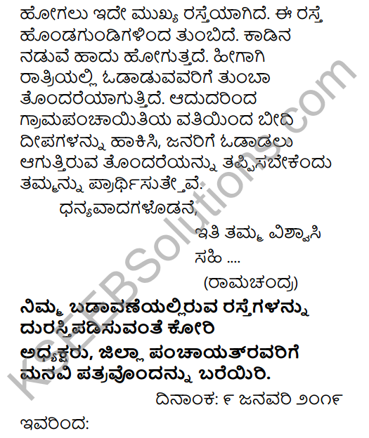 Tili Kannada Text Book Class 9 Solutions Rachana Bhaga Patralekhana 9