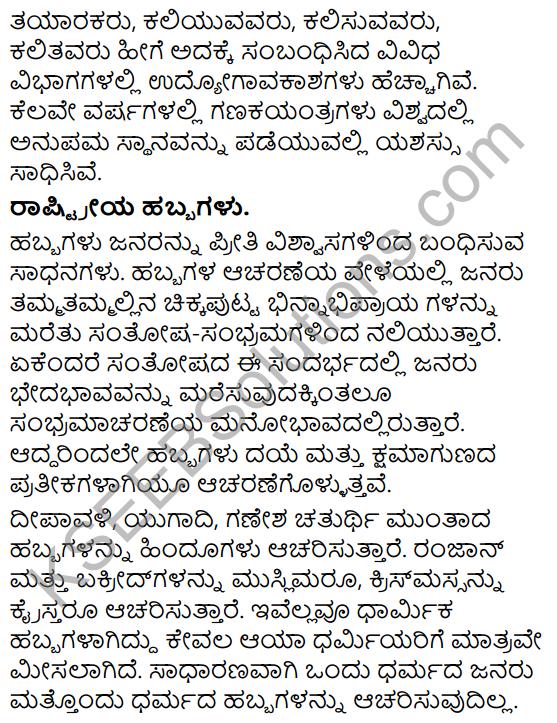 Tili Kannada Text Book Class 9 Solutions Rachana Bhaga Prabandha Rachane 11