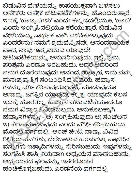 Tili Kannada Text Book Class 9 Solutions Rachana Bhaga Prabandha Rachane 13