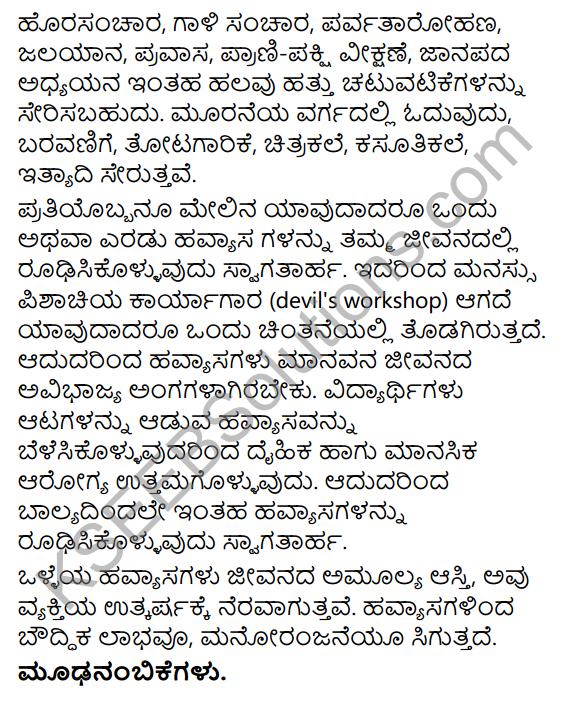 Tili Kannada Text Book Class 9 Solutions Rachana Bhaga Prabandha Rachane 14
