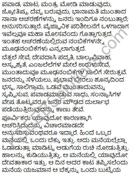 Tili Kannada Text Book Class 9 Solutions Rachana Bhaga Prabandha Rachane 15