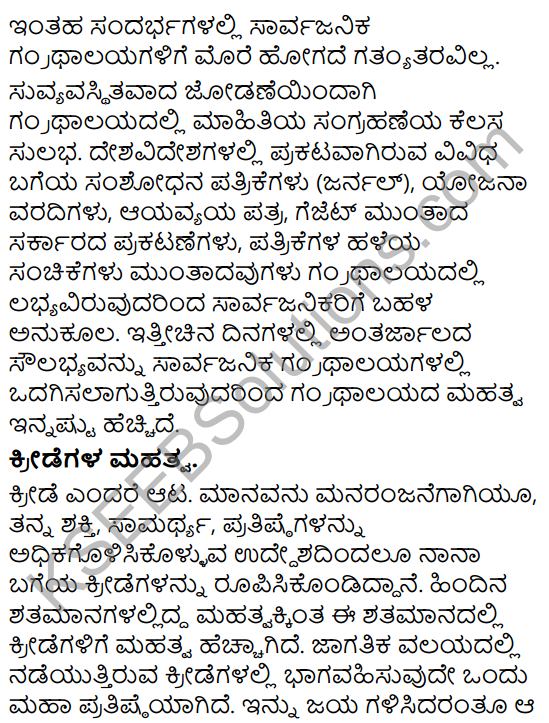 Tili Kannada Text Book Class 9 Solutions Rachana Bhaga Prabandha Rachane 18