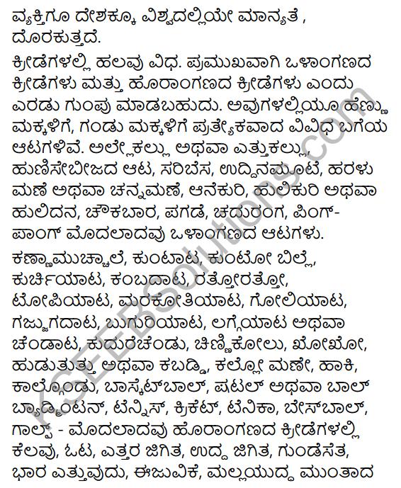 Tili Kannada Text Book Class 9 Solutions Rachana Bhaga Prabandha Rachane 19