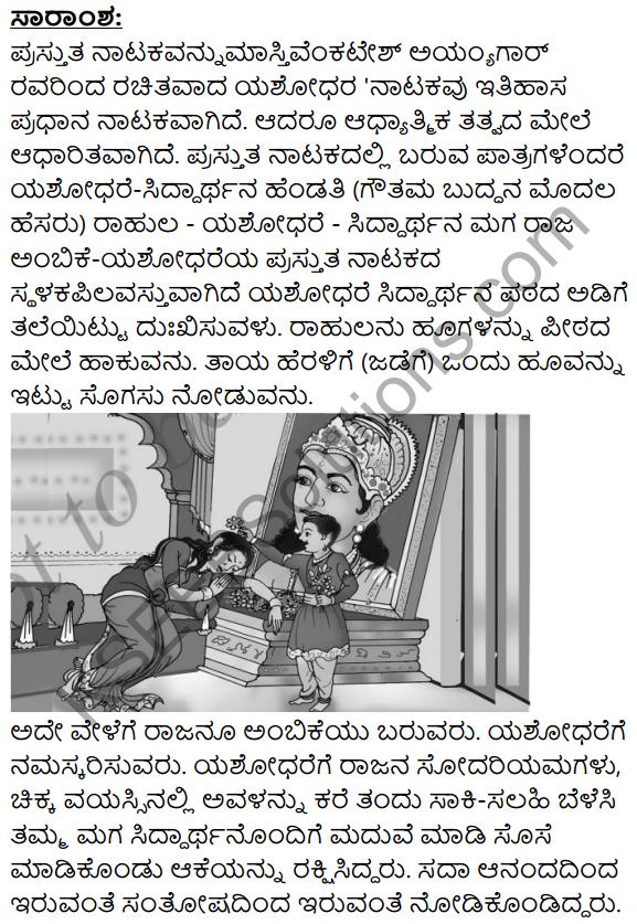 Yashodhare Summary in Kannada 1