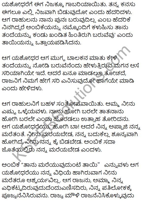 Yashodhare Summary in Kannada 4