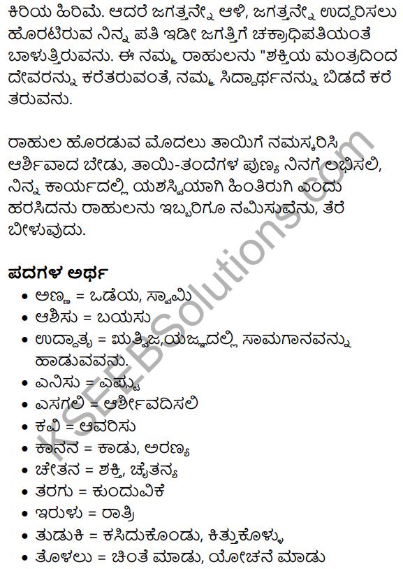 Yashodhare Summary in Kannada 5