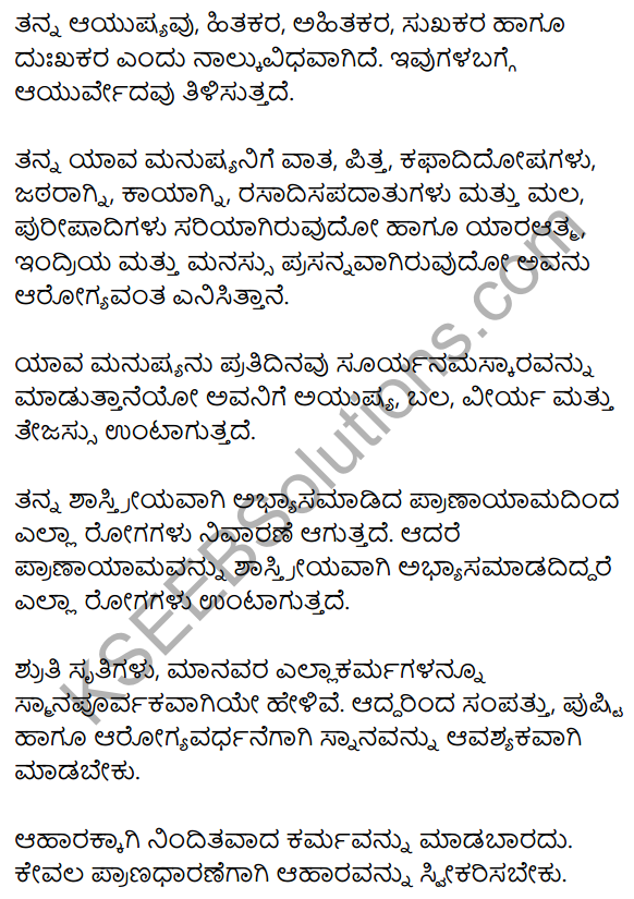 आरोग्यसूत्राणि Summary in Kannada 1