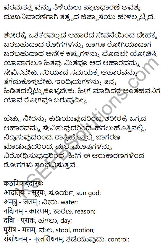 आरोग्यसूत्राणि Summary in Kannada 2