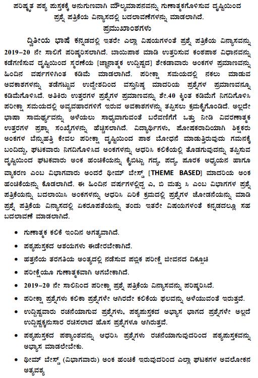 Karnataka SSLC Kannada Model Question Papers with Answers 2nd Language 1