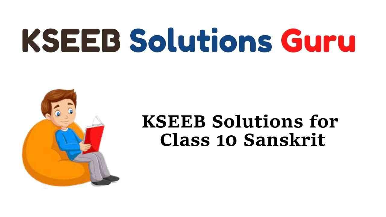 KSEEB SSLC Class 10 Sanskrit नंदिनी Solutions Karnataka State Syllabus