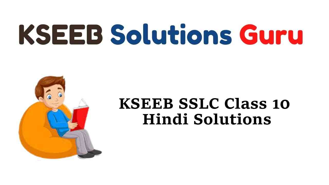 KSEEB SSLC Class 10 Hindi वल्लरी Solutions Karnataka State Syllabus