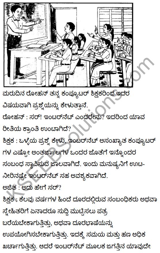 इंटरनेट क्रांति Summary in Kannada 2