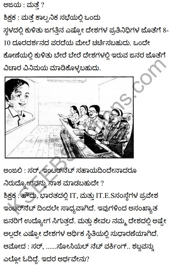 इंटरनेट क्रांति Summary in Kannada 4