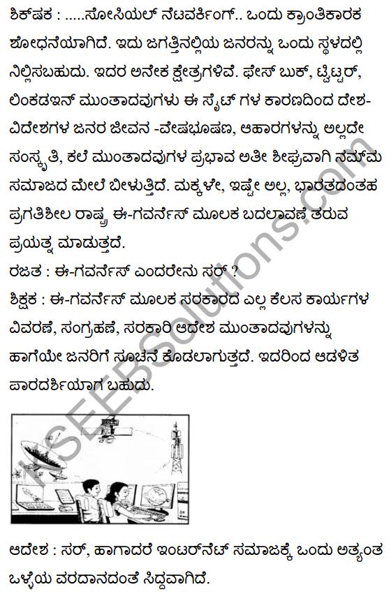 इंटरनेट क्रांति Summary in Kannada 5