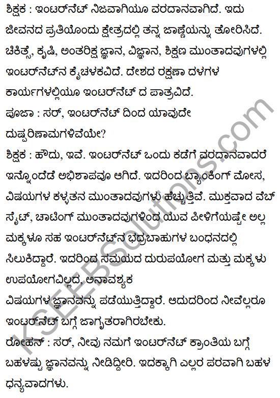 इंटरनेट क्रांति Summary in Kannada 6