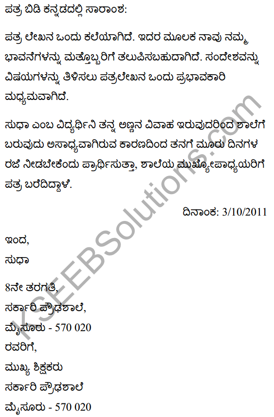 छुट्टी पत्र Summary in Kannada 1