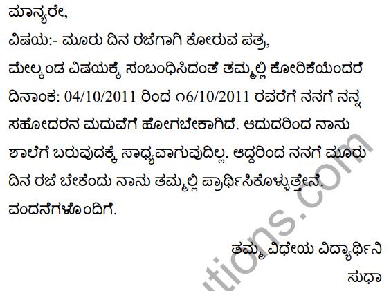 छुट्टी पत्र Summary in Kannada 2