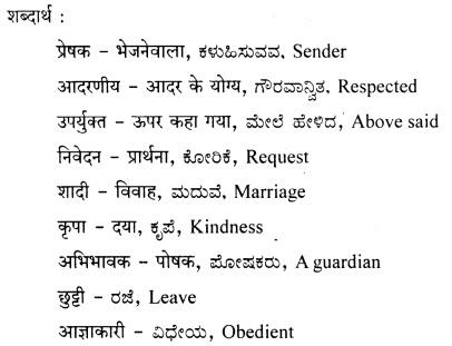 छुट्टी पत्र Summary in Kannada 3