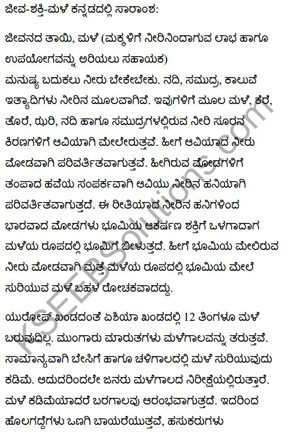 जीवनधात्री-वर्षा Summary in Kannada 1