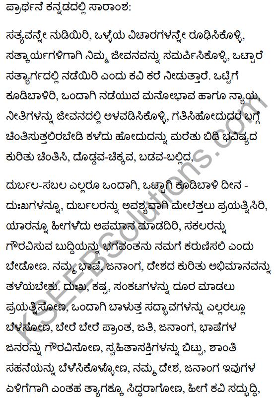 Prarthana Poem In Hindi 8th Class Question Answer